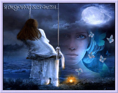 Анимация Девушка сидит на качели, на фоне луны, с летающими бабочками, с надписью я скучаю без тебя автор МИРА (© qalina), добавлено: 31.05.2015 22:36