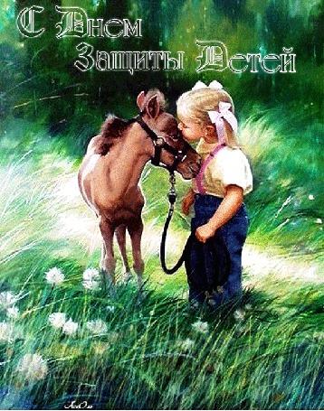 Анимация Девочка с пони в лесу (С Днем защиты Детей) АссОль