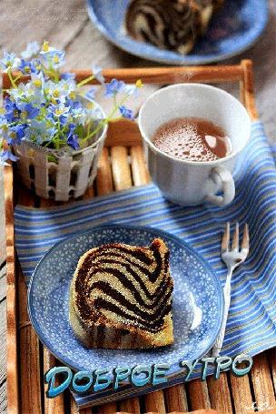Анимация Чай, пирожное на тарелке, цветы в вазочке на подносе (Доброе утро) АссОль