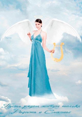 Анимация Девушка-ангел с лирой в руке стоит в небе на облаке (Пусть рядом живут только Радость и Счастье) надюшка (© Natalika), добавлено: 01.06.2015 09:34