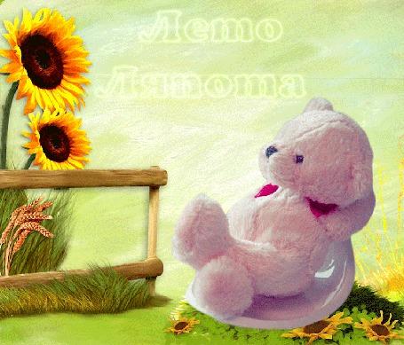 Анимация Розовый игрушечный мишка сидит и машет лапой рядом с подсолнухом (Лето Ляпота)