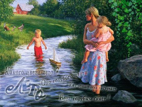 Анимация Мама с дочкой на руках, сынок с корабликом в речке возле деревенского пейзажа (Лето. Какого цвета лето? Оно голубого цвета. Как только день наступает Вода голубым сияет!) Mira