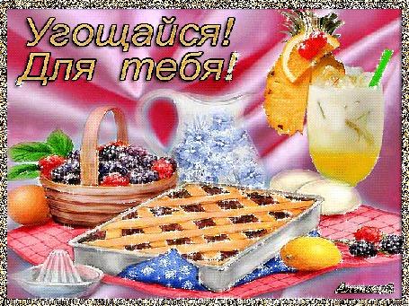 Анимация Сладкий пирог, ягоды в корзинке, бокал с коктейлем и фруктами в интерьере (Угощайся! Для тебя!) Аленький (© Natalika), добавлено: 06.06.2015 11:45
