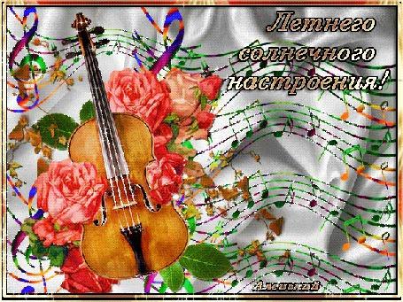 Анимация Скрипка в цветах на фоне белого шелка с нотным станом (Летнего солнечного настроения!) Аленький (© Natalika), добавлено: 06.06.2015 12:00