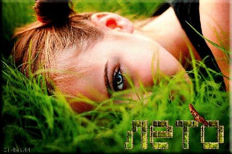 Анимация Девушка лежит в траве рядом с бабочкой (Лето) от Ангела
