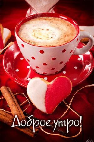 Анимация Кофе в белой чашке в горошек рядом с печеньем в виде сердечка на красной ткани (Доброе утро!) АссОЛь (© Natalika), добавлено: 06.06.2015 16:10