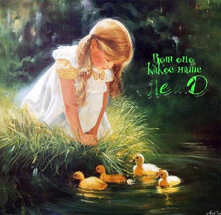 Анимация Девочка сидит на травке на берегу пруда, где плавают уточки (Вот оно какое наше Лето) АссОль (© Natalika), добавлено: 06.06.2015 16:17
