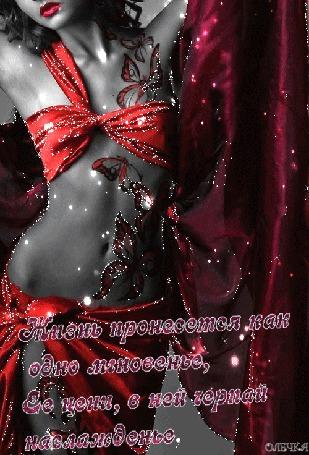 Анимация Девушка в красном с тату в форме бабочек с красной помадой на губах (жизнь пронесется как одно мгновенье, ее цени, в ней черпай наслажденье) автор ОЛЕЧКА (© qalina), добавлено: 06.06.2015 17:12