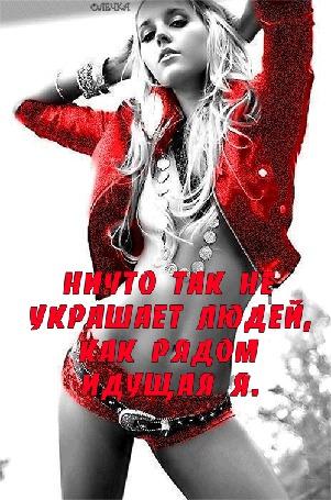 Анимация Девушка в красных шортиках и красной курточке с надписью Ничто так не украшает людей, как рядом идущая я АВТОР ОЛЕЧЬКА