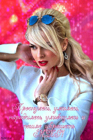 Анимация Девушка блондинка с голубыми очками на голове с часами на руке и сережками на розовом фоне (Проснулась умылась нарядилась и пошла украшать мир) автор ОЛЕЧЬКА