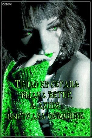 Анимация Девушка с зелеными губами с зелеными глазами в зеленой кофточке с надписью Тепло из сердца выдул ветер, а душу выстудил сквозняк автор ОЛЕЧЬКА