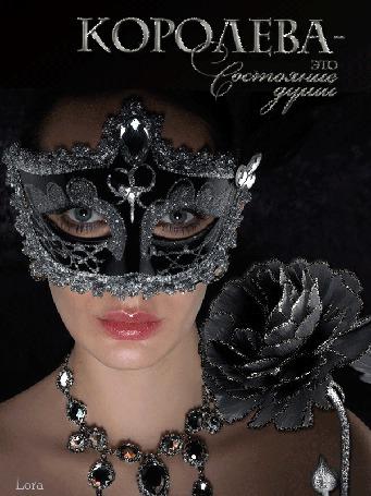 Анимация Девушка в черной маске с розоз на плече и ожерельем на шее, КОРОЛЕВА-ЭТО СОСТОЯНИЕ ДУШИ, (© qalina), добавлено: 06.06.2015 19:39