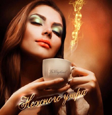 Анимация Девушка блаженно прикрыв глаза держит чашку с дымящимся напитком (Нежного утра)