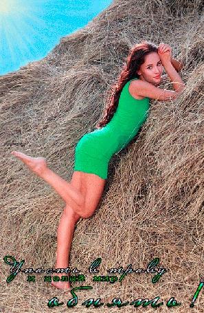 Анимация Девушка в зеленом мини, подняв ножку стоит у стога сена на фоне солнечных лучей в голубом небе (Упасть в траву и целый мир обнять!) надюшка