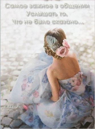 Анимация Девушка в пастельном платье с цветами в волосах сидит на брусчатке (Самое важное в общении Услышать то, Что не было сказано.) MARINA