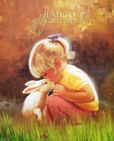 Анимация Девчушка сидит в траве с бабочками и целует кролика (Давай дружить!) АссОль