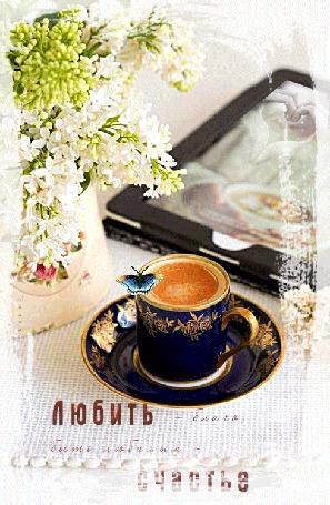 Анимация Бабочка на чашке с кофе, белая сирень в вазе, планшет на столе (Любить - благо, быть любимым - счастье) Лилия (© Natalika), добавлено: 08.06.2015 09:34