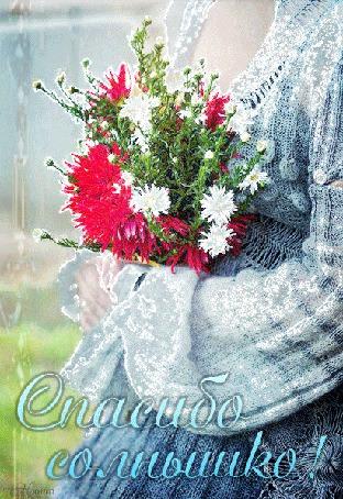 Анимация Девушка в вязаной кофточке с букетом цветов на блестящем фоне (Спасибо солнышко!) Нюша