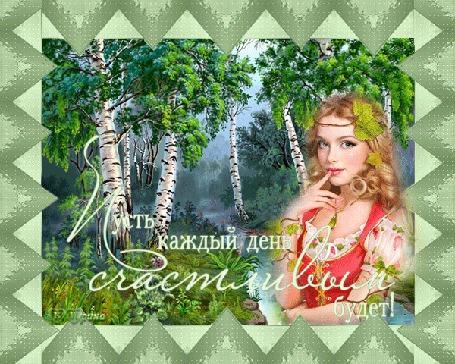 Анимация Красивая девушка с листьями в волосах на фоне природы (Пусть каждый день счастливым будет!) К. Ирина (© Natalika), добавлено: 08.06.2015 09:42