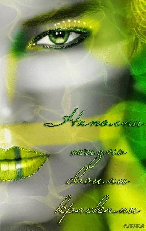 Анимация Девушка на зеленом фоне с зелеными губами, Наполни жизнь своими красками, Автор ОЛЕЧКА