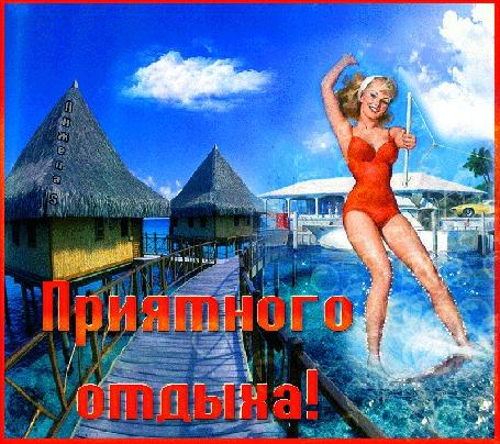 Анимация Ретро девушка в купальнике на водных лыжах на фоне мостика, строений, моря, солнца (Приятного отдыха!) Анжела S (© Natalika), добавлено: 10.06.2015 09:17