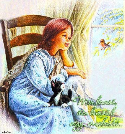 Анимация Девочка с котенком смотрит из окошка на птичку (Ты воспой, ты воспой в саду, соловейко.) АссОль (© Natalika), добавлено: 10.06.2015 09:20
