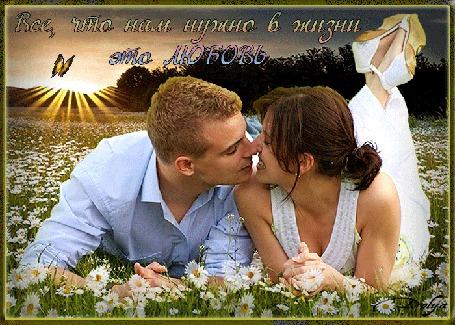 Анимация На фоне неба, облаков, гор и леса ромашковое поле, на котором лежат мужчина и девушка.(все, что нам нужно в жизни - это любовь)