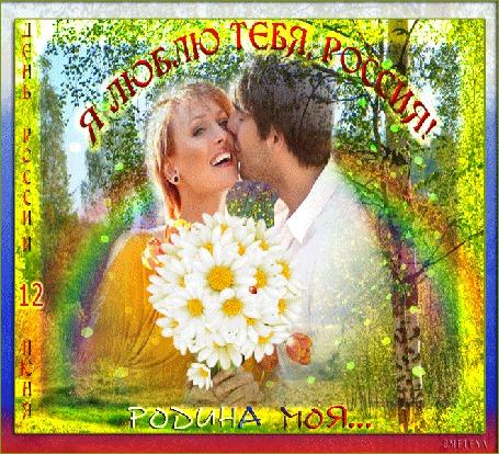 Анимация Мужчина целует девушку, которая держит в руках букет ромашек, на фоне леса (Я люблю тебя Россия! Родина моя. день России 12 июня)