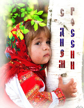 Анимация Девочка в красном платке и платье с орнаментом обняла березу, над ней свисает ветка с молодыми зелеными листьями (С Днем России!)