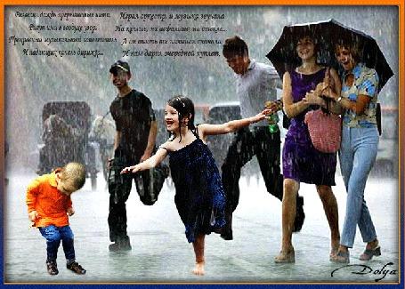 Анимация В городе дождь, люди идут под зонтами и улыбаются, дети прыгают по лужам (Развесил дождь прерывистые нити, Рисуя ими в воздухе узор. Прекрасный музыкальный исполнительИ падающих капель дирижер. Играл оркестр, и музыка звучалаНа крыше, на асфальте, на стекле. А он опять все начинал сначалаИ нам дарил очередной куплет.)
