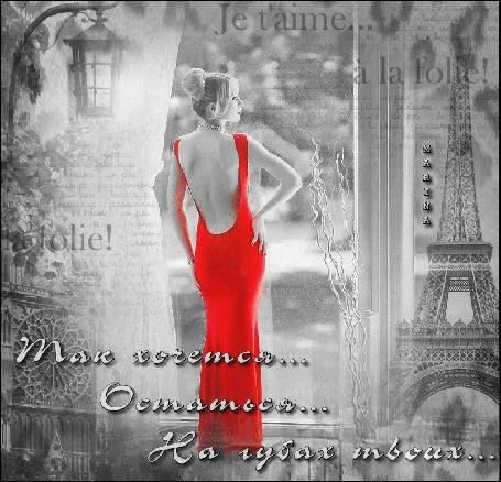 Анимация Девушка в красном платье на фоне Парижа / Так хочется остаться на губах твоих / авт, МАРИНА