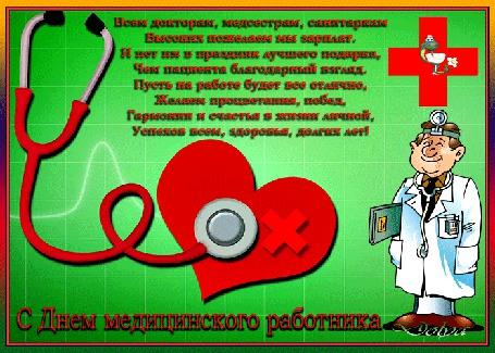Анимация День медработника, поздравление, веселый врач, рядом сердце и фонендоскоп, на красном крестике медицинская змейка (Всем докторам, медсестрам, санитаркам Высоких пожелаем мы зарплат. И нет им в праздник лучшего подарка, Чем пациента благодарный взгляд. Пусть на работе будет все отлично, Желаем процветания, побед, Гармонии и счастья в жизни личной, Успехов всем, здоровья, долгих лет!)