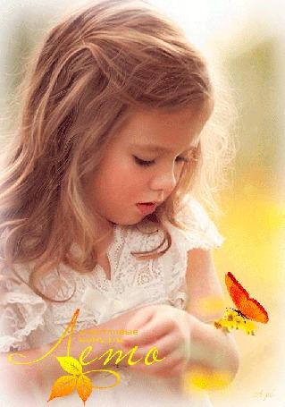 Анимация Девочка в белом платье с бабочкой на цветке (Лето счастливые моменты) A. pl (© Natalika), добавлено: 22.06.2015 11:10