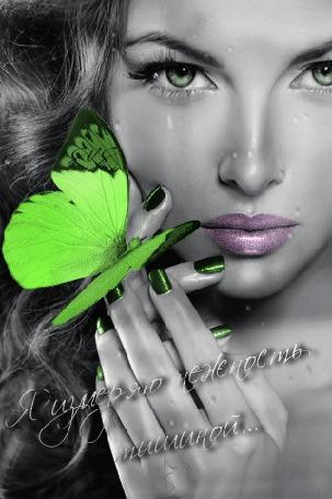 Анимация Девушка с зелеными глазами, маникюром и бабочкой в каплях дождя (Я измеряю нежность тишиной.)