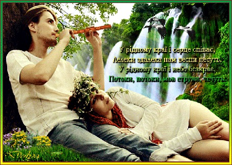 Анимация На фоне водопада на траве, у дерева, лежат мужчина и девушка, парень играет на сопилке (У рідному краї і серце співає, Лелеки здалека нам весни несуть. У рідному краї і небо безкрає, Потоки, потоки, мов струни, течуть.) (© ДОЛЬКА), добавлено: 22.06.2015 20:57