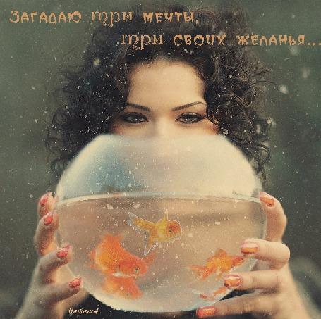 Анимация Девушка с красивыми глазами с рыбками / Загадаю три мечты, три своих желания,/Наташа/