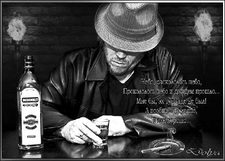 Анимация В кафе, за столом, сидит мужчина и пьет спиртное, рядом стоит пепельница и дымит сигарета (Небо, Раскололось небо, Прокололось небо И дождем прошло. Мне бы, эх туда где не был! А вообще - то ладно, И так хорошо) (© ДОЛЬКА), добавлено: 24.06.2015 02:20