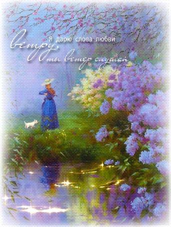 Анимация Девушка в синем платье играет на скрипке у водоема с кустами сирени в лесу, вокруг бегает собачка (Я дарю слова любви ветру, ты ветер слушай) Mira