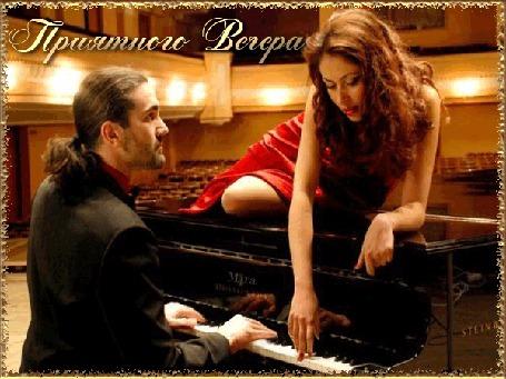 Анимация Девушка на рояле подыгрывает своему молодому человеку / Приятного вечера/ (© qalina), добавлено: 25.06.2015 20:32