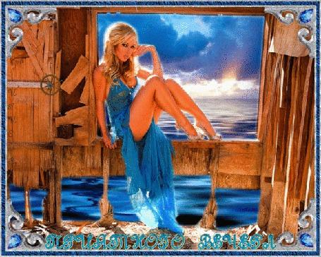 Анимация Девушка в голубом платье сидит на фоне моря / приятного вечера/ (© qalina), добавлено: 25.06.2015 20:38