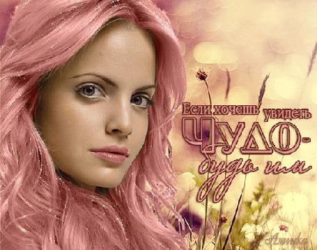 Анимация Девушка с розовыми волосами и голубыми глазами на фоне цветов / Алинка/ (© qalina), добавлено: 25.06.2015 23:14