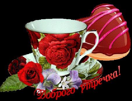 Анимация Чашечка с чаем и печенье в виде сердечка на фоне цветов / Доброе утро/