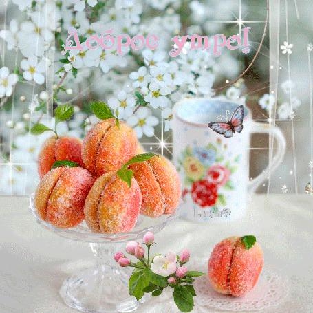 Анимация Вазочка с персиками и чашка чая на столе на фоне бабочек и цветов / Доброе утро/