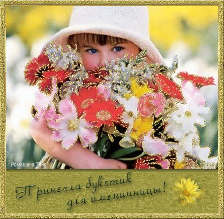 Анимация Девочка с букетом цветов в шляпке / Принесла букетик для имениницы/ (© qalina), добавлено: 26.06.2015 13:31