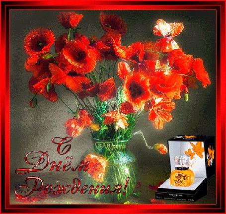 Анимация Маки в вазочке на фоне коробочки с духами / С днем рождения/ (© qalina), добавлено: 26.06.2015 13:51