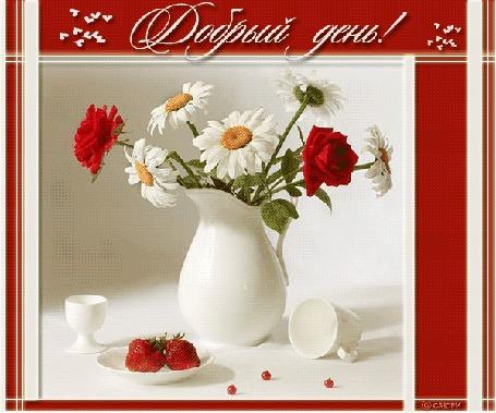 Анимация Ваза с ромашками и розами на фоне чашечки, клубники и сердечек / Добрый день/ (© qalina), добавлено: 26.06.2015 13:53