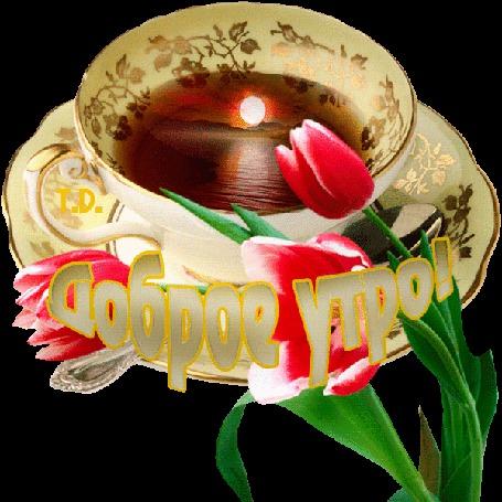 Анимация Чашечка с чаем в котором отражается морской закат, и тюльпаны / Доброе утро/ (© qalina), добавлено: 26.06.2015 15:19