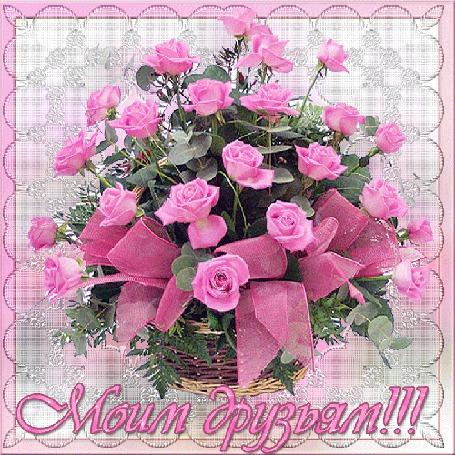 Анимация Розовые розы в корзинке / Моим друзьям/ (© qalina), добавлено: 26.06.2015 15:22