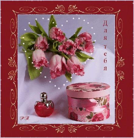 Анимация Цветы в обрамлении сердечка, коробочка и духи / Для тебя/ (© qalina), добавлено: 26.06.2015 15:38