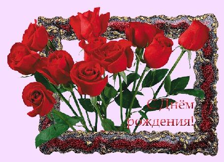 Анимация Красные розы / С днем рождения/ (© qalina), добавлено: 26.06.2015 15:40